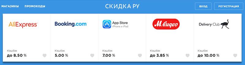 Скидка - один из самых крупных сайтов по промокодом и скидкам в России