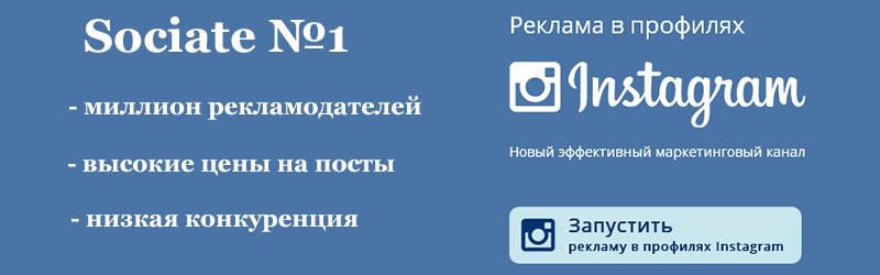sociate - лучшая биржа рекламы для instagram