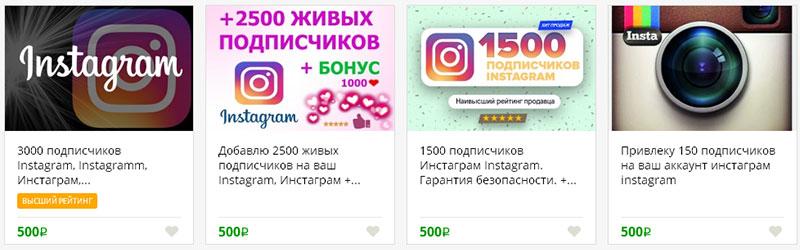 услуга по раскрутке instagram аккаунта