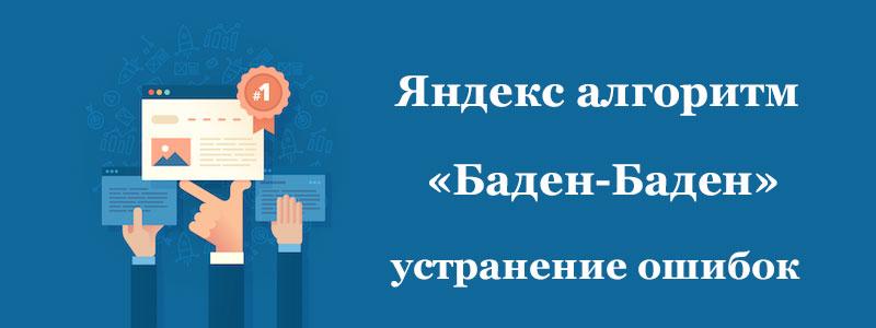 Яндекс алгоритм Баден-Баден - устраняем нарушения на сайте