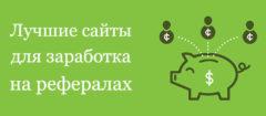 Лучшие сайты для заработка на рефералах | Топ 10 партнерских программ