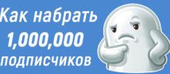 Как набрать миллион живых подписчиков в группу ВКонтакте?