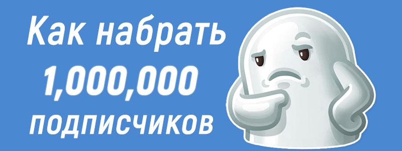Как набрать живых подписчиков ВКонтакте