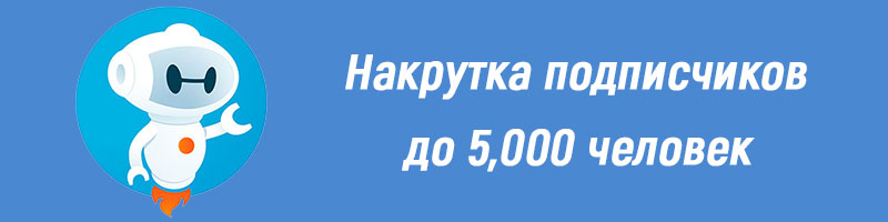 как накрутить много подписчиков в группу ВКонтакте