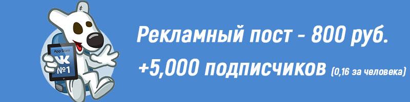 Рекламные посты ВКонтакте