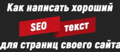 Как написать SEO текст для сайта | Правильная SEO оптимизация текста