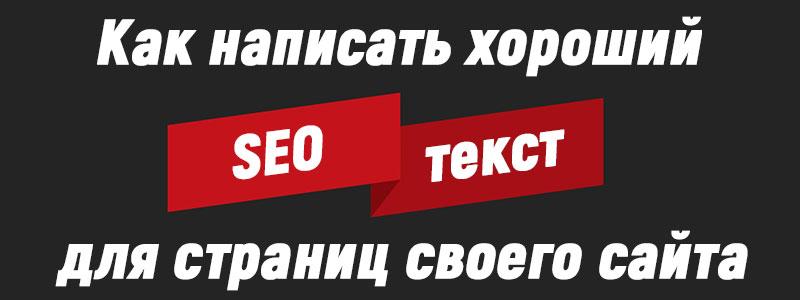 Как написать SEO текст для сайта