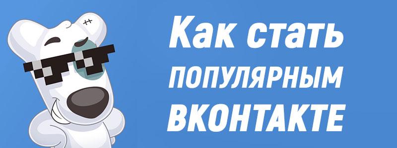 Как стать популярным ВКонтакте