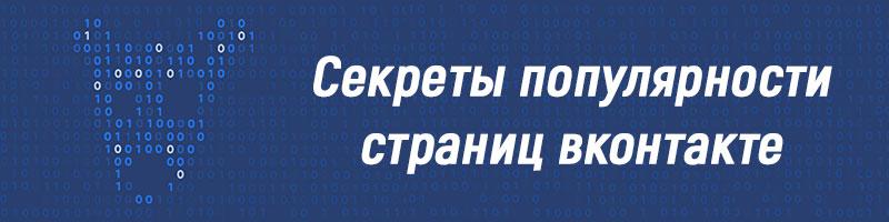 Секреты популярности страниц ВКонтакте