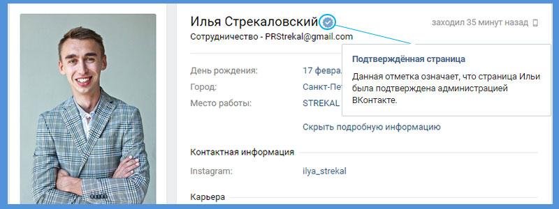 Получение официального статуса ВКонтакте
