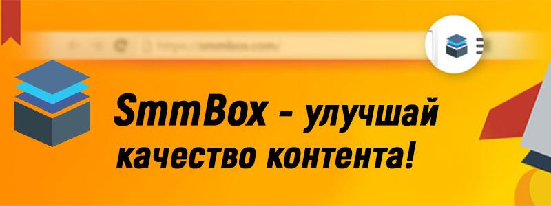 smmbox - поиск контента и автопостинг в соцсетях