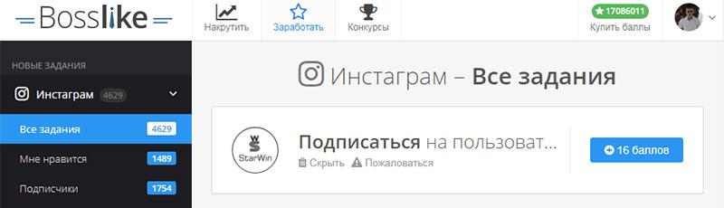 bosslike накрутка подписчиков в Инстаграме бесплатно