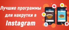 Лучшие программы для накрутки подписчиков в Инстаграме