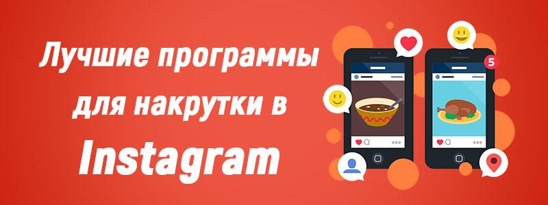программы для накрутки подписчиков в Инстаграме