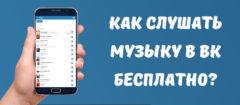 Как слушать музыку ВКонтакте бесплатно с телефона