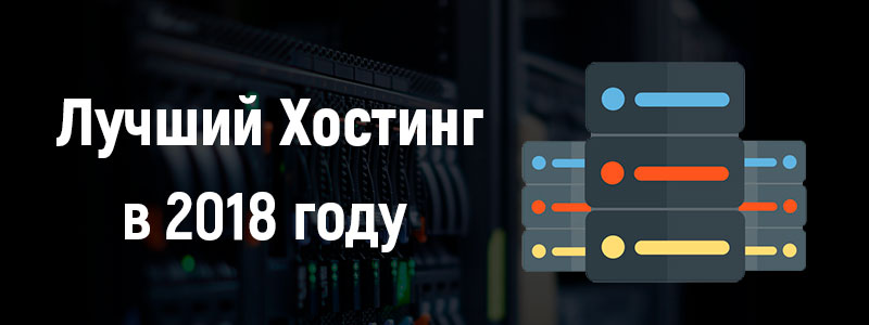 лучший хостинг в России 2018