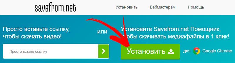 расширение для браузера от savefrom.net для скачивания видео с ютуба