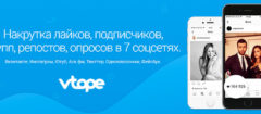 ВТопе — одна из лучших программ по раскрутки в социальных сетях