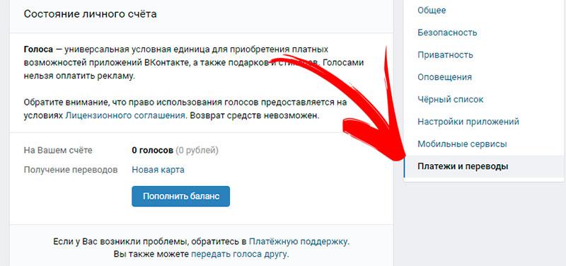 голоса вконтакте 2018