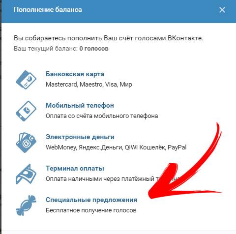 задания за голоса вконтакте в 2018 году