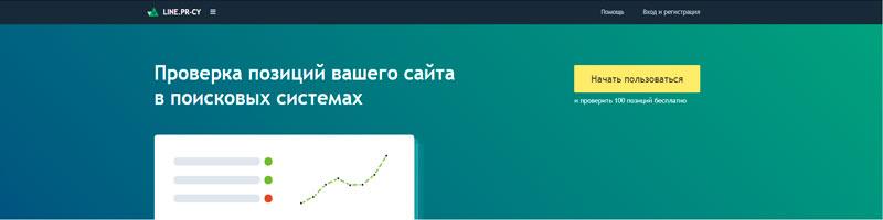 line проверка позиций сайта