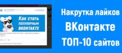 Накрутка лайков ВКонтакте — ТОП 10 сайтов