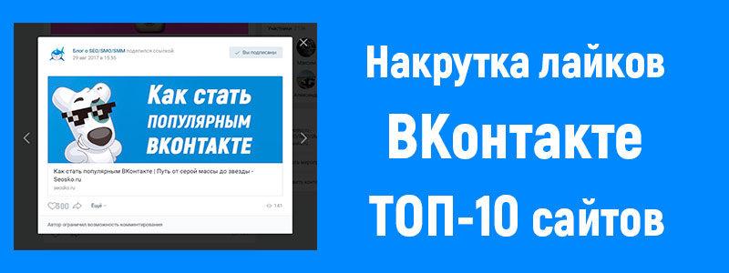 накрутка лайков вконтакте, топ 10 сайтов
