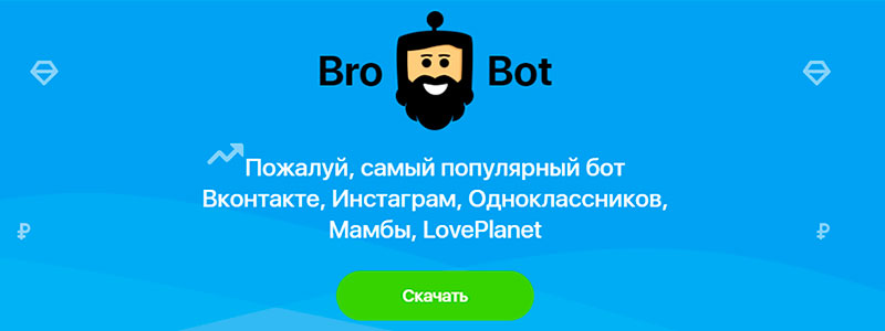 brobot - бесплатная программа по накрутке лайков вконтакте