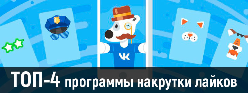 программы для накрутки лайков ВКонтакте