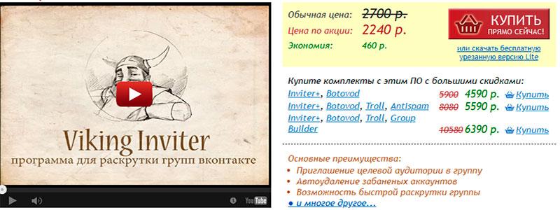 viking программ по накрутке лайков и подписчиков вконтакте