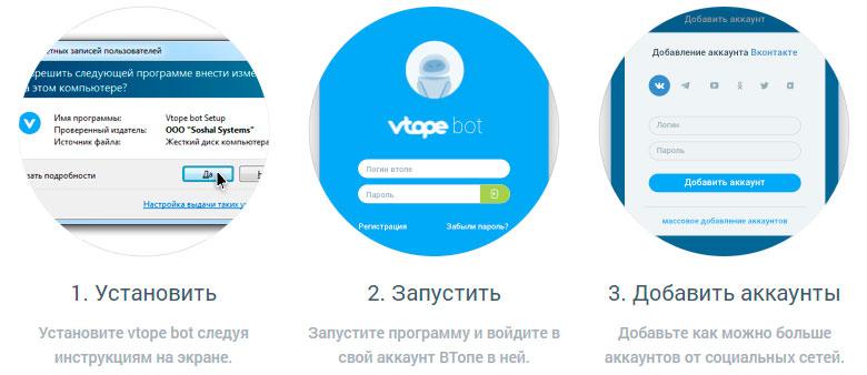 Vtope - лучшая программа по раскрутке в ВКонтакте