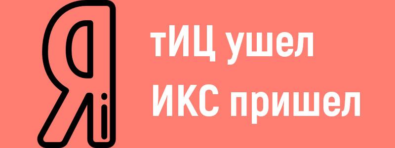 Почему Яндекс заменяет тИЦ на ИКС