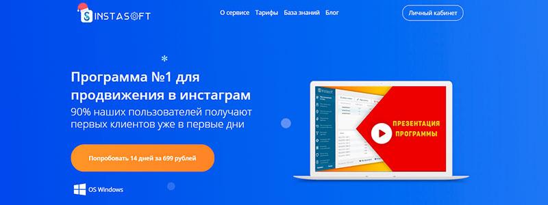 instasoft - программа для накрутки подписчиков в инстаграм 2019