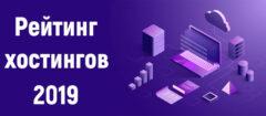 Рейтинг лучших хостингов в России 2019 года